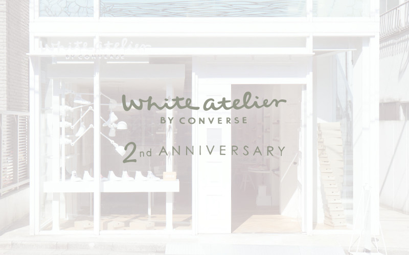 White atelier BY CONVERSE オープン2周年キャンペーン