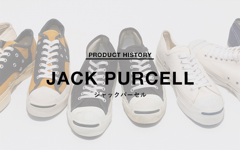 JACK PURCELL HISTORY 公開