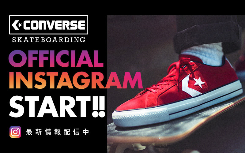 CONVERSE SKATEBOARDING OFFICIAL INSTAGRAMスタート