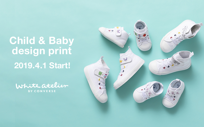White atelier BY CONVERSE Child & Babyシューズに待望のデザインプリントが仲間入り!!