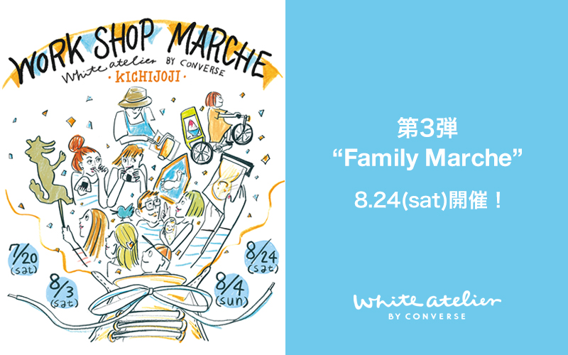 "White atelier BY CONVERSE WORK SHOP MARCHEの第3弾は、""Family Marche""!"