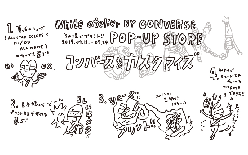 White atelier BY CONVERSE POP-UP STORE大阪 9/11より開催!高橋信雅さんの限定プリント登場