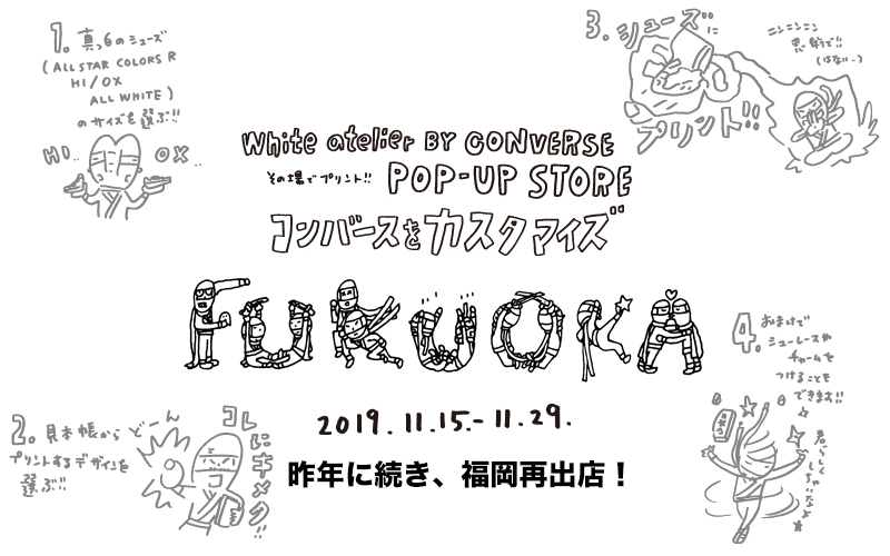 White atelier BY CONVERSE POP-UP STORE福岡 博多マルイにて11/15より開催!