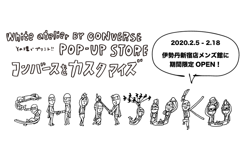 White atelier BY CONVERSE POP-UP STORE 伊勢丹新宿店メンズ館にて2/5より開催!