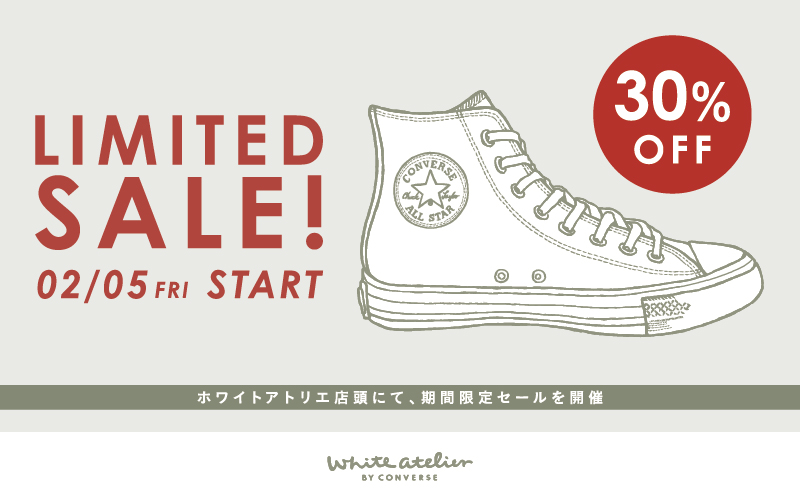 White atelier BY CONVERSE、初のSALEを期間限定で開催!