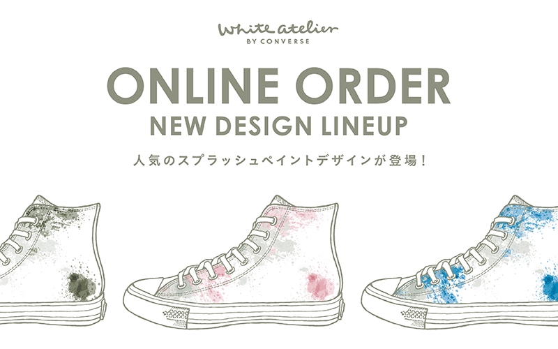 White atelier ONLINEに新たなプリントデザインが仲間入り